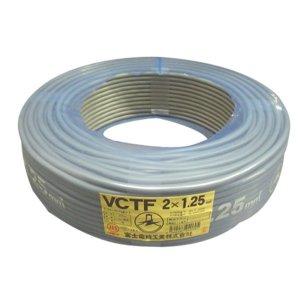 富士電線 ビニルキャブタイヤ丸形コード VCTF1.25SQ*2ハイ*100m