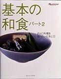 基本の和食 (パート2) (オレンジページブックス―さらに料理を知りたいときに)