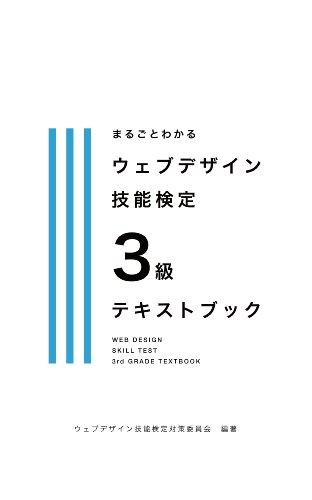 Marugoto wakaru web design skill test 3rd grade text book (japanese edition)