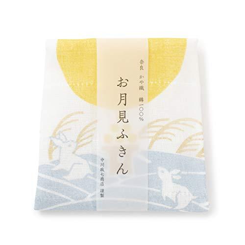 【中川政七商店】お月見ふきん