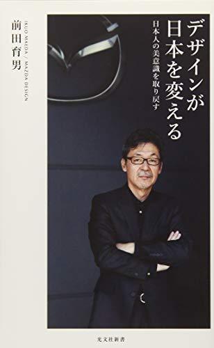 デザインが日本を変える 日本人の美意識を取り戻す (光文社新書)