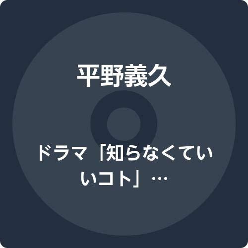 ドラマ「知らなくていいコト」オリジナル・サウンドトラック