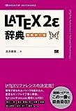 LaTeX2ε辞典 増補改訂版 (DESKTOP REFERENCE)