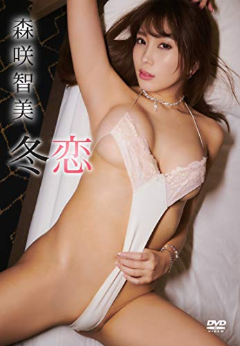 森咲智美/冬恋 [DVD]