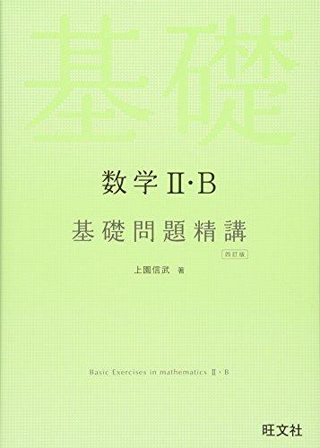 数学II・B 基礎問題精講 四訂版
