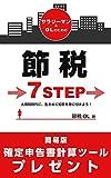 サラリーマン&OLのための節税7STEP: 大増税時代に生きぬく知恵を身に付けよう! (ABC BOOK STORE)