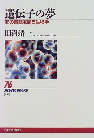 遺伝子の夢―死の意味を問う生物学 (NHKブックス)
