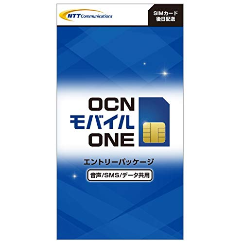 【初期手数料3,300円(税込)が無料】OCN モバイル ONE エントリーパッケージ [音声対応SIM / SMS対応SIM / ...