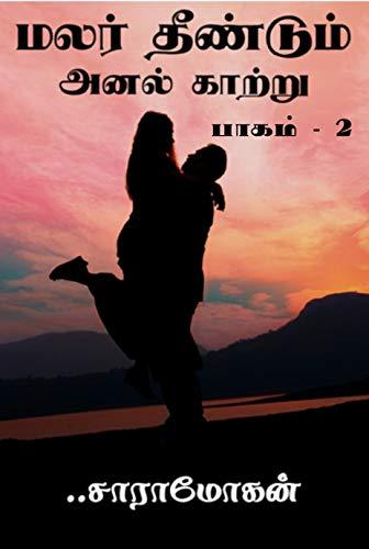 மலர் தீண்டும் அனல் காற்று (பாகம் 2) (Tamil Edition) PDF Download