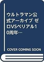 ウルトラマン公式アーカイブ ゼロVSベリアル10周年記念読本