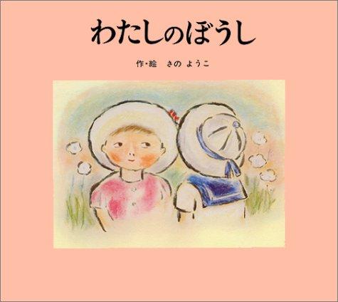 わたしのぼうし (絵本のせかい 2)
