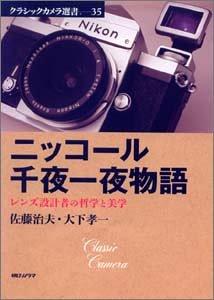 ニッコール千夜一夜物語―レンズ設計者の哲学と美学 (クラシックカメラ選書)