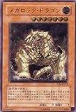 遊戯王カード メガロック・ドラゴン TLM-JP015UTR