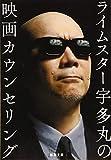 ライムスター宇多丸の映画カウンセリング (新潮文庫 う)