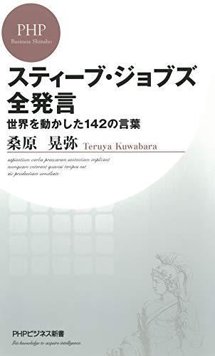 スティーブ・ジョブズ全発言 世界を動かした142の言葉 (PHPビジネス新書)