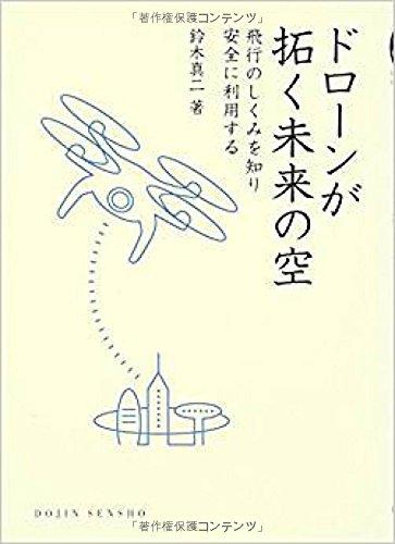 ドローンが拓く未来の空: 飛行のしくみを知り安全に利用する (DOJIN選書)