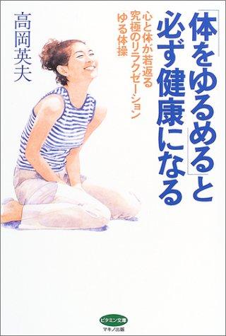 「体をゆるめる」と必ず健康になる―心と体が若返る究極のリラクゼーション「ゆる体操」 (ビタミン文庫)