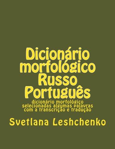 Dicionário morfológico Russo Português (morphological dictionaries Livro 6)