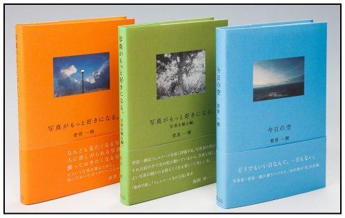 【Amazon.co.jp限定】菅原一剛『写真がもっと好きになる。』『写真がもっと好きになる。写真を観る編。』『今日の空』セット サイン入りオリジナルフォトカード2枚付き