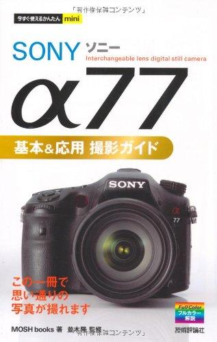 今すぐ使えるかんたんmini SONYα77基本&応用 撮影ガイド
