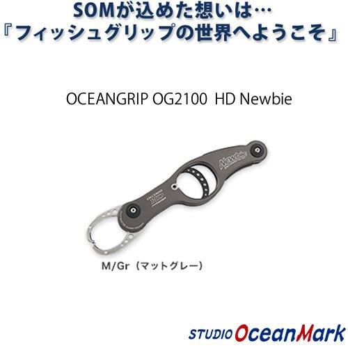 オーシャングリップ OG2100Newbie