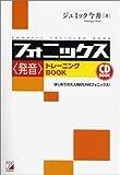 CD BOOK フォニックス<発音>トレーニングBOOK (アスカカルチャー)
