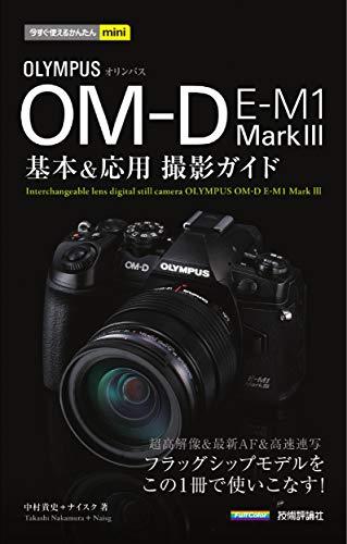今すぐ使えるかんたんmini オリンパス OM-D E-M1 MarkIII 基本&応用撮影ガイド