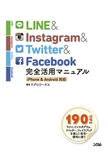 LINE&Instagram&Twitter&Facebook 完全活用マニュアル iPhone&Android対応