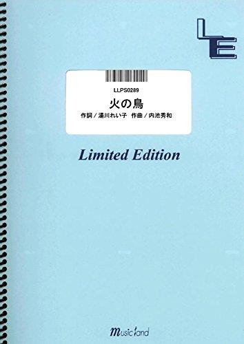 ピアノソロ 火の鳥/中島美嘉 (LLPS0289)[オンデマンド楽譜]