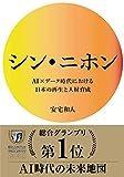シン・ニホン AI×データ時代における日本の再生と人材育成 (NewsPicksパブリッシング)
