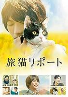 【Amazon.co.jp限定】旅猫リポート 豪華版 (初回限定生産)(非売品プレス付き) [Blu-ray]