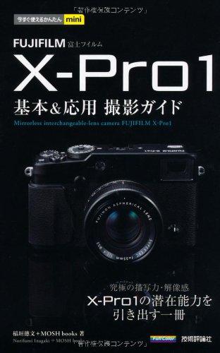 今すぐ使えるかんたんmini FUJIFILM X-Pro1基本&応用 撮影ガイド