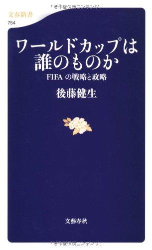 ワールドカップは誰のものか―FIFAの戦略と政略 (文春新書)
