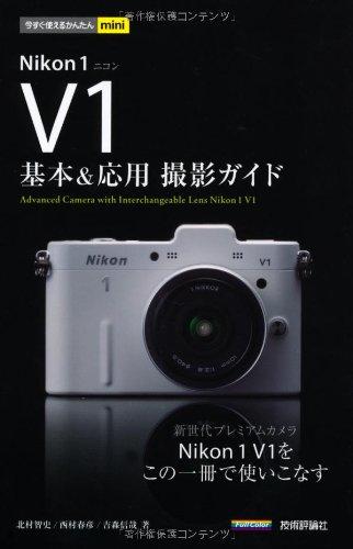 今すぐ使えるかんたんmini Nikon1V1基本&応用 撮影ガイド