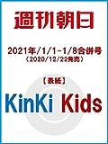 週刊朝日 2021年 1/1-1/8 合併号 表紙:KinKi Kids