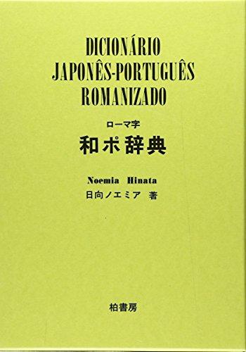 DICIONÁRIO JAPONÊS-PORTUGUÊS ROMANIZADO