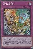 遊戯王 SD39-JP031 憑依連携 (日本語版 スーパーレア) STRUCTURE DECK - 精霊術の使い手 -