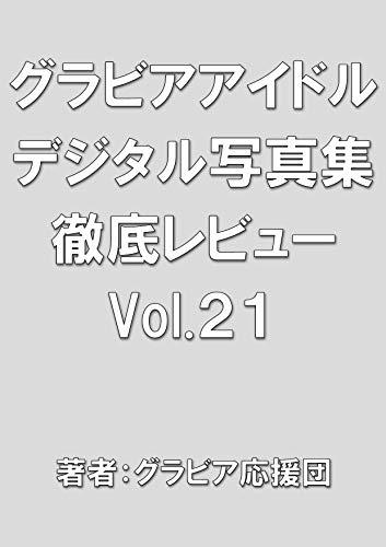グラビアアイドルデジタル写真集徹底レビューVol.21 (美女書店)