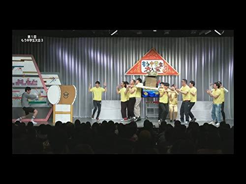 第1回もう中学生大会3(2020/2/23公演)