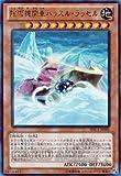 遊戯王 除雪機関車ハッスル・ラッセル ZDC1-JP001 ウルトラ