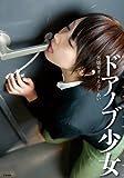ドアノブ少女【amazon.co.jp限定 生写真付き】