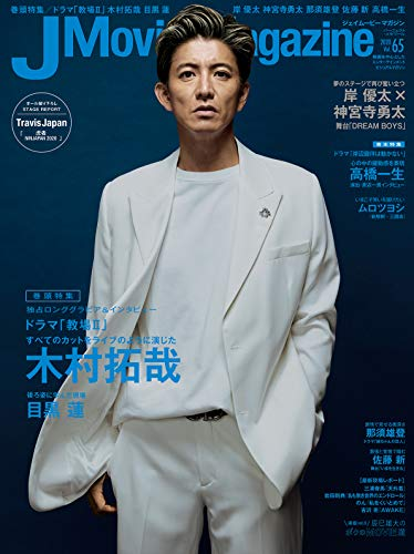 J Movie Magazine Vol.65 表紙:木村拓哉 教場Ⅱ