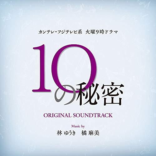 カンテレ・フジテレビ系 火曜よる9時ドラマ「10の秘密」オリジナル・サウンドトラック