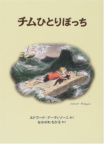 チムひとりぼっち (世界傑作絵本シリーズ)