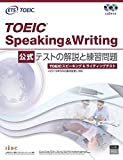 41EMQ5huyMS. SL160  - 【受けてみた】TOEIC Speaking / Writing テストまでの対策とレビュー