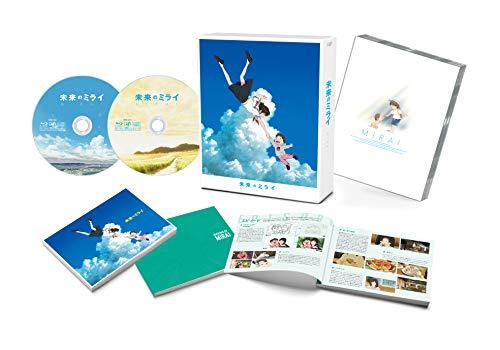 「未来のミライ」スペシャル・エディション [Blu-ray]
