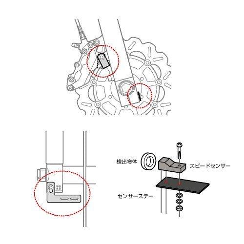 アクティブ(ACTIVE) デジタルモニター用オプション スピードセンサーステー(TYPE-C:ストレート型ショート 1...