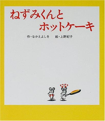 ねずみくんとホットケーキ (ねずみくんの絵本 14)