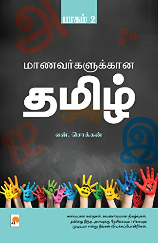 மாணவர்களுக்கான தமிழ் பாகம் 2 / Maanavargalukkana Tamil - Part 2 (Tamil Edition) by [என். சொக்கன் / N.Chokkan]