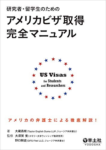 研究者・留学生のためのアメリカビザ取得完全マニュアル